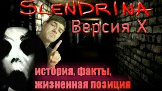 История о Слендрине, её биография и факты. SLENDRINA X game