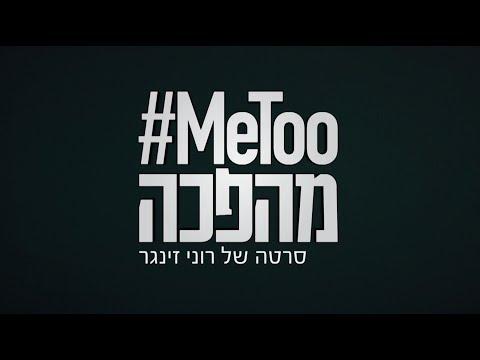 Metoo# מהפכה