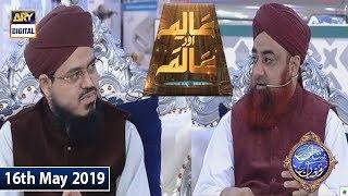 Shan e Iftar - Aalim Aur Aalam - 16th May 2019