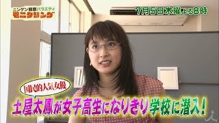 『モニタリング』7/5木チア☆ダン特別企画✨土屋太鳳が学校潜入👀TBS
