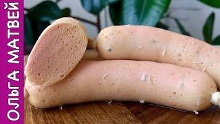 Домашние Молочные Сосиски из Куриной Грудки | Homemade Sausages