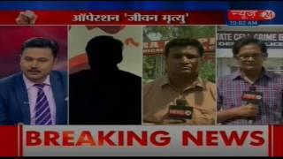 Impact of News24: Jeevan Mrityu Operation - YouTube