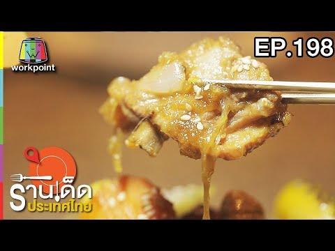 ร้านเด็ดประเทศไทย | EP.198 | 15 ก.ย. 60