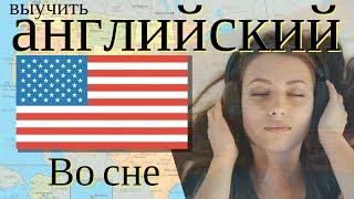 выучить английский язык во cне // 100 основных английских фраз \\  Русский английский