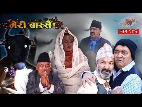 Meri Bassai|| मेरी बास्सै ||Episode-682||December-22-2020 || Media Hub Official || Nepali Comedy