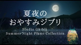 Studio Ghibli Summer Night Piano Collection With Nature Sounds Piano Covered by kno