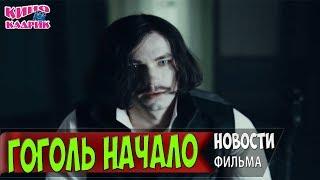 Гоголь Начало Новости Со Сьемочной Площадки☆ТНТ☆АНОНС☆Трейлер☆2017