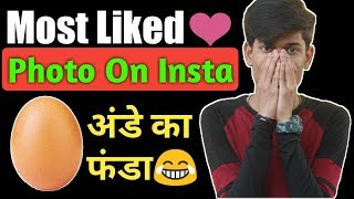 MOST LiKED PHOTO ON INSTAGRAM 2019/HINDI || WORLD RECORD EGG ON INSTAGRAM (HINDI)