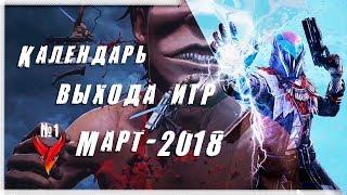 Календарь выхода игр – Март 2018 (Steam, Origin)
