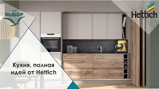 Кухня, полная идей Hettich