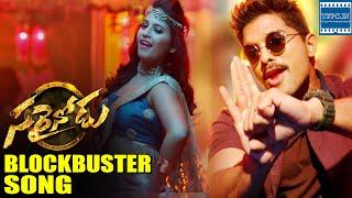 Allu Arjun's Sarainodu Blockbuster Song   Sarrainodu   Allu Arjun   Rakul Preet Singh   TFPC