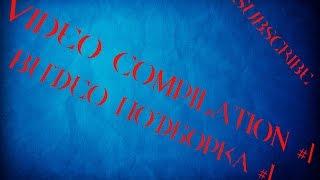 Видео подборка #1 - Жириновский, Ice Bucket Challeng, Будни аптекаря (31.08.2014) Перезалив.