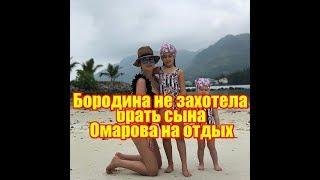 Бородина не захотела брать сына Омарова на отдых. Дом2 новости