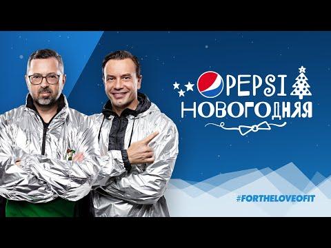 """Дискотека Авария """"Pepsi Новогодняя"""""""