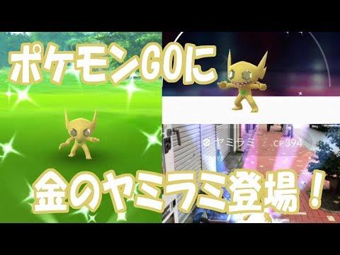 ポケモンGOに色違いの金のヤミラミ登場!