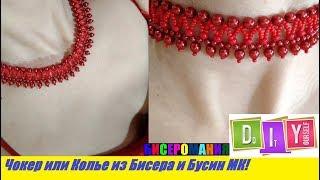 Ожерелье из Бисера и Бусин Мастер Класс! Чокер из Бисера и Бусин /  Bead necklace Master class!