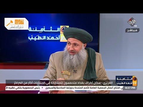 """شاهد بالفيديو.. الشيخ عداي الغريري الى مناطق بغداد """"من اجل الفقراء مشاركتكم في الانتخابات كالزكاة"""""""