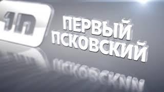 Первый Псковский # Год в эфире! # Юлия Фёдорова