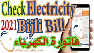 How To Check Your Electricity Bill|Alkaharaba|Saudi Arabia |Urdu|Hindi |التحققمنفاتورة الكهربا|2021|