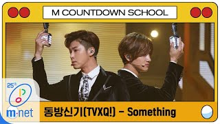 [TVXQ! - Something] MCD School Special | M COUNTDOWN 200402 EP.659
