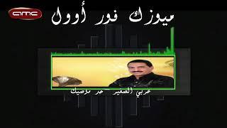 تحميل اغاني عربي الصغير - حد موصيك MP3