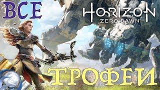 Как получить платину в Horizon Zero Dawn. Полный гайд. Все трофеи. PS4