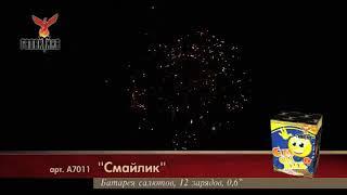 """""""Смайлик"""" А7011 салют 12 залпов 0,6"""" от компании Интернет-магазин SalutMARI - видео"""