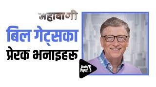 बिल गेट्सका प्रेरक भनाइहरू   Bill Gates Motivational Quotes In Nepali   महावाणी   Mahabadi  