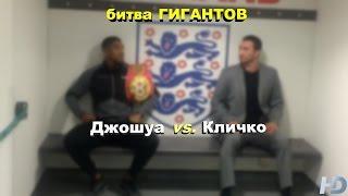 ДЖОШУА vs. КЛИЧКО : битва ГИГАНТОВ (промо-сюжет)
