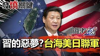 【關鍵時刻】習近平的惡夢?台海若出事 自衛隊+美軍將聯手抗中國?!