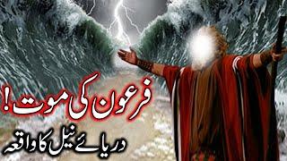 Hazrat Musa as Ka Mojza | Firon Ki Mout | Darya e Neel Ka Waqia | Prophet Moses | Story Mehrban Ali