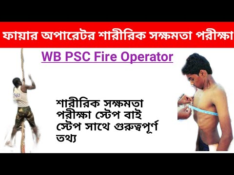 PSC Fire Operator Phyical Test Details || WB PSC Fire Operator || Education Notes