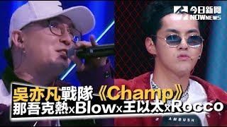 《中國新說唱》 那吾克熱 ✘ Blow Fever ✘ 王以太 ✘Al Rocco《Champ》戰隊4進3演出|NOWnews今日新聞