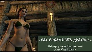 """Обзор реплейсеров тел для Скайрима """"Как соблазнить дракона"""""""