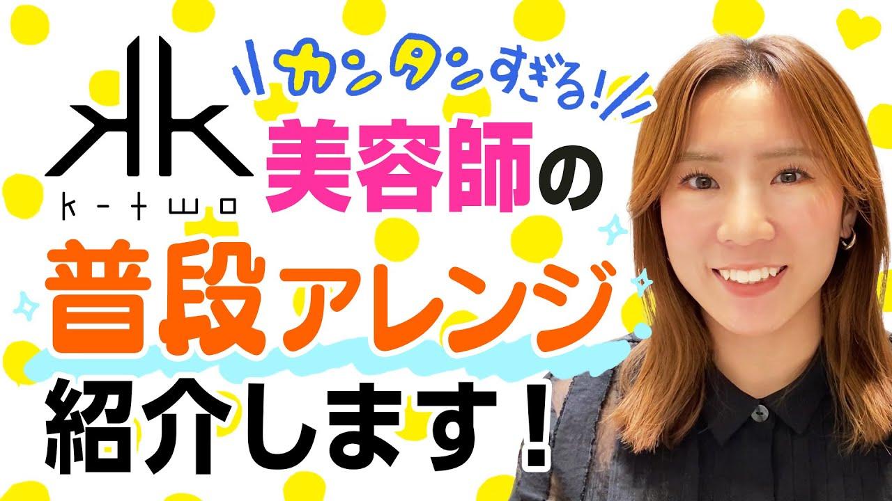 美容師 黒瀬の普段アレンジ〈K-two あべの店〉