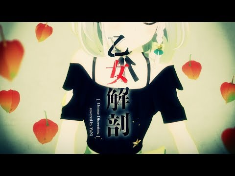 【ฅにゃんにゃんฅ】乙女解剖 歌ってみた - YuNi