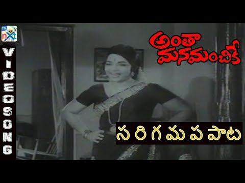 Antha Mana Manchike Movie Songs | Sari Gama Pa Pata Song | Krishna | Bhanumathi | TVNXT Music