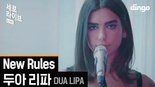 dua lipa - new rules [세로라이브] Live