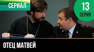 Отец Матвей 13 серия - Мелодрама | Фильмы и сериалы - Русские мелодрамы