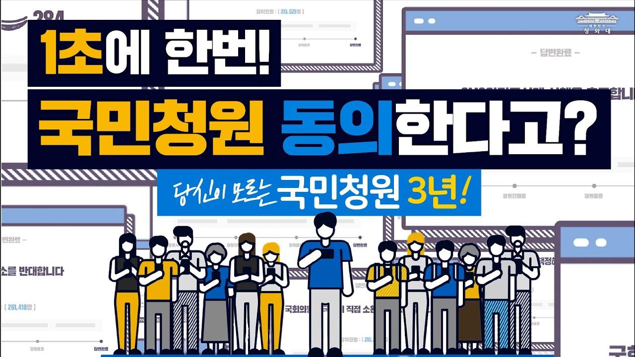 국민청원 3주년 특별 영상