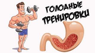 Почему заниматься на голодный желудок НОРМАЛЬНО и что нужно есть перед тренировкой