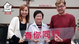 香港電台「有你同行」「十個太太. 撐老公做好爸爸」專題訪問