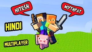 Let's Play Multiplayer [FUNNY] | MINECRAFT MULTIPLAYER HINDI