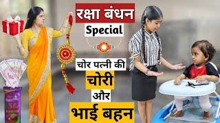 Raksha Bandhan Special    Chor Patni ki Chori Aur Bhai Behen    Ajay Chauhan