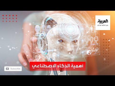 العرب اليوم - 5 أمور تتغير في حياتنا اليومية بفضل الذكاء الاصطناعي