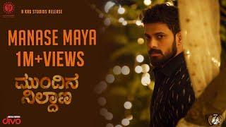 Mundina Nildana   Manase Maya Video Song (4K) I Masala Coffee I Ananya Kashyap I Kiran Kaverappa