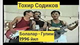 Тохир Содиков Болалар - Гулим 1996 йил