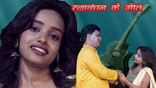 RAKSHBANDHAN KA GEET { RAKHI } BY ANUPAMA DAS - Download this Video in MP3, M4A, WEBM, MP4, 3GP