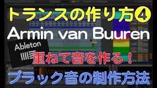 トランスの作り方❹ 重ねて音を作るプラック音の制作 Armin van Buuren スタイル ABLETON LIVE Sylenth1