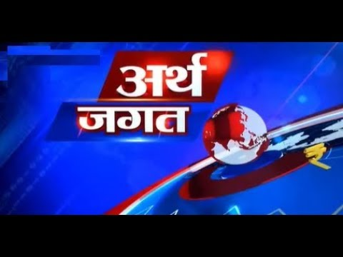 ARTH JAGAT | News from Business world (Hindi)